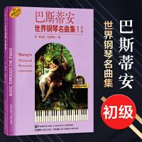 正版 巴斯蒂安世界钢琴名曲集(1)初级 有声音乐系列图书 流行钢琴琴谱简谱曲谱五线谱钢琴基础练习曲书 上海音乐出版社