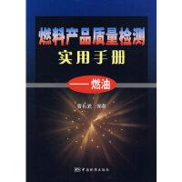 燃料产品质量检测实用手册-燃油 9787506645119 中国标准出版社 曹长武著