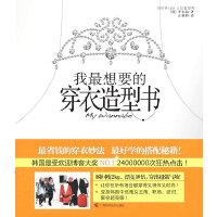 """我最想要的穿衣造型书(韩国DAUM View""""最受欢迎博客大奖""""造型宝典!2000万粉丝鼎力热捧!)"""