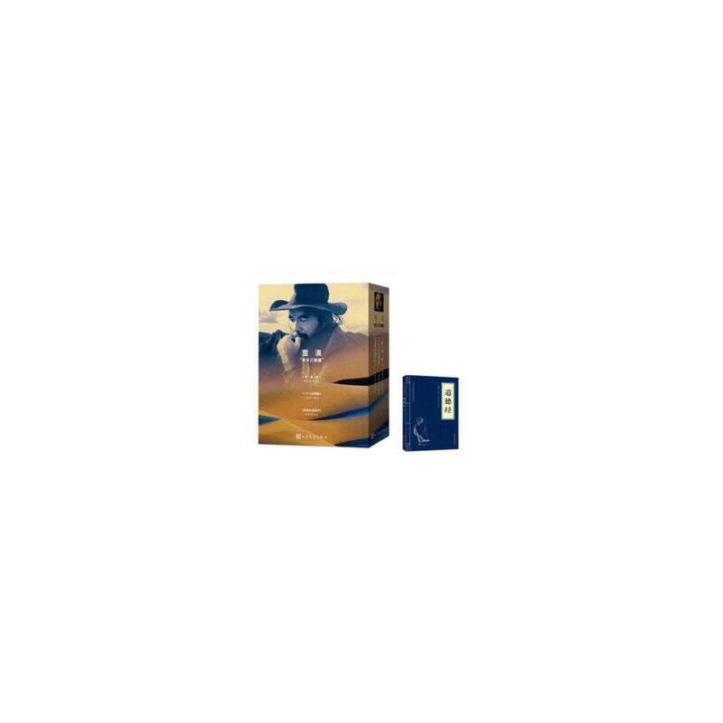 雪漠 故乡三部曲 野狐岭 +(道德经)一个人的西部 深夜的蚕豆声 套装 当代小说 正版书籍 人民文学出版社
