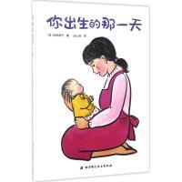 你出生的那一天 (日)滨田桂子 著;张心然 译