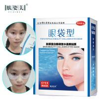 胶原蛋白水晶祛眼袋眼贴眼膜贴盒装 眼部护理舒缓紧致眼贴膜