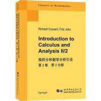微积分和数学分析引论 第2卷 第2分册 世界图书出版有限公司北京分公司