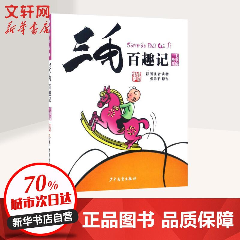 三毛百趣记(彩图注音读物) 少年儿童出版社 【文轩正版图书】