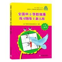 KX-全国中小学数独赛练习题1新人组(小学1年级) 科学普及出版社 9787110094211