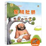 """深见春夫""""大个子""""图画书系列(全2册)"""
