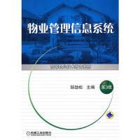 【二手�f��8成新】物�I管理信息系�y �u�潘� 9787111075608 �C械工�I出版社
