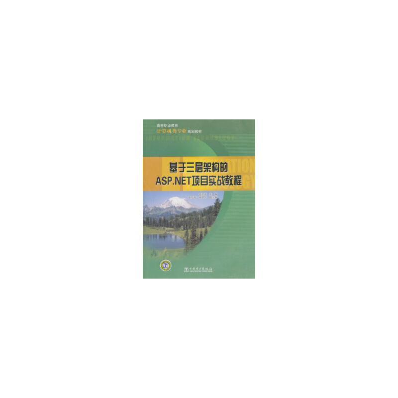 【二手书9成新】高等职业教育计算机类专业规划教材 基于三层架构的ASP.NET项目实战教程 密君英  中国电力出版社 9787512319417 绝版旧书,正版现货即发,放心选购