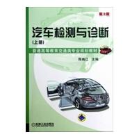 【旧书二手书8成新】汽车检测与诊断-上册-第3版第三版 陈焕江 机械工业出版社 978711138