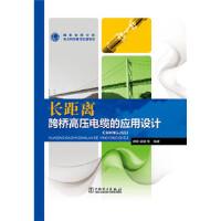 长距离跨桥高压电缆的应用设计 龚尊,孟毓,等 中国电力出版社