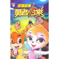 【新书店正版】虹猫蓝兔勇者归来2,贺梦凡,安徽少年儿童出版社9787539750323