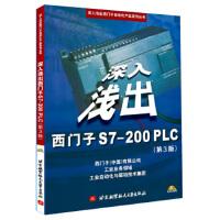 深入�\出西�T子S7-200PLC 西�T子(中��)有限公司 � 北京航空航天大�W出版社 9787811241150