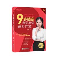 新东方 (2020)9步搞定考研英语高分作文
