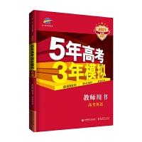 曲一线 2021A版 教师用书 高考英语专用5年高考3年模拟 五三