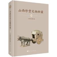 山西珍贵文物档案-13