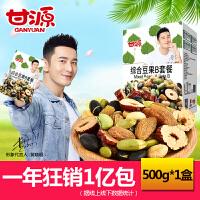 甘源综合豆果B套餐 500g 青豆红枣干葡萄干