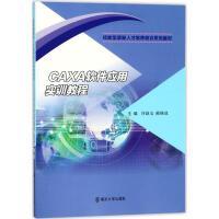 CAXA软件应用实训教程 许跃女,阙杨战 主编