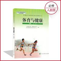 高中体育与健康必修全一册人教版 高中课本教材教科书 人民教育出版社 全新正版现货彩色2020年适用