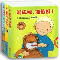 宝宝真棒 全3册 婴幼生活情境互动体验书 起床啦准备好 看医生我不怕 红灯停绿灯行 2-3-4-5岁宝宝认知早教书 幼