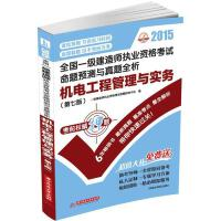 机电工程管理与实务(第7版) 一级建造师执业资格考试命题研究中心 编