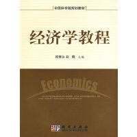 【正版二手8成新】 经济学教程 何维达 赵哓 吕殿平 曹辉 科学出版社 9787030211583