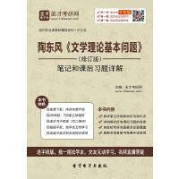 陶东风《文学理论基本问题》(修订版)笔记和课后习题详解.