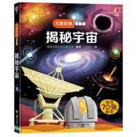 揭秘宇宙 尤斯伯恩看里面系列 幼儿童科普大百科全书 太空星球星空3D立体书翻翻变绘本全套乐趣童书3-5-8岁非低幼版图