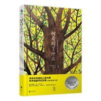 树看到了什么 时间和我们的故事 李贤珠 博洛尼亚国际儿童书展zui佳童书奖作者力作 教孩子走出孤独关怀他人探索世界的绘