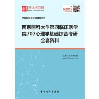 2020年南京医科大学第四临床医学院707心理学基础综合考研全套资料/707/2019考研配套教材 研究生考试 硕士