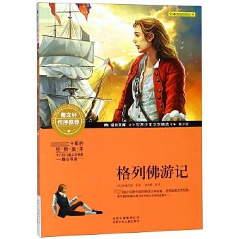 格列佛游记(青少版)/语文新课标丛书/成长文库