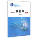 煤化学(第4版) 张双全 中国矿业大学出版社
