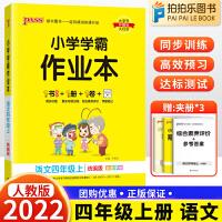 小学学霸作业本四年级上册语文 人教部编版