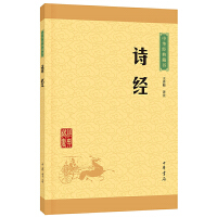 诗经(中华经典藏书・升级版)