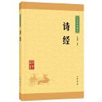 诗经(中华经典藏书·升级版)