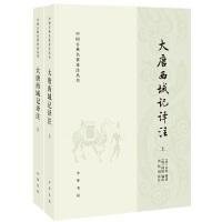 大唐西域记译注(中国古典名著译注丛书・全2册)