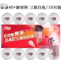 乒乓球三星级一星二星比赛训练用球40+白黄色 ppq 5_赛顶ABS 三星40+ 白色 10只装