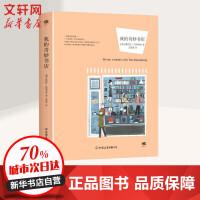 我的奇妙书店 中国友谊出版公司