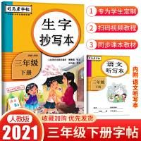 生字抄写本三年级下册语文人教部编版司马彦字帖