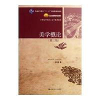 【旧书二手书8成新】美学概论第三版第3版 牛宏宝 中国人民大学出版社 9787300157801