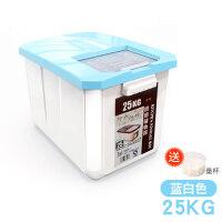 家用收纳防潮20斤50斤米缸5kg密封防虫30斤面粉装储米箱10kg
