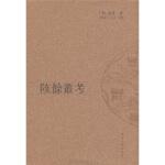 【新书店正版】陔余丛考,[清] �w翼,栾保群,吕宗力 校,河北人民出版社9787202046906