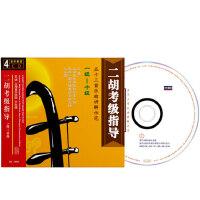 正版王永德二胡考级曲集讲解教材1-10级教程教学演奏光盘4CD碟片