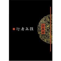 行者无疆(软精装珍藏版本/全新修订版,首次收录数十篇文章)