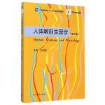人体解剖生理学(第三版)