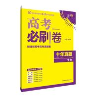 理想树 高考必刷卷 新课标高考十年真题集 2007-2016 生物