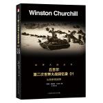 第二次世界大战回忆录 01:从战争到战争