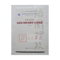 """民族复兴的历史根基与文化底蕴 历史文化卷 """"治国理政新理念新思想新战略""""研究丛书"""