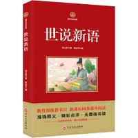 世说新语 新课标*读 国学经典系列 注释译文无障碍阅读  9787547244555