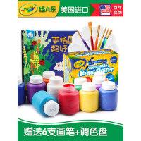 Crayola�L���和�水彩�料安全�o毒可水洗手指印���料�L��套�b