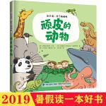 顽皮的动物 新童谣:科学萌萌哒 3-6岁 幼儿科普故事书 2019年暑假读一本好书系列